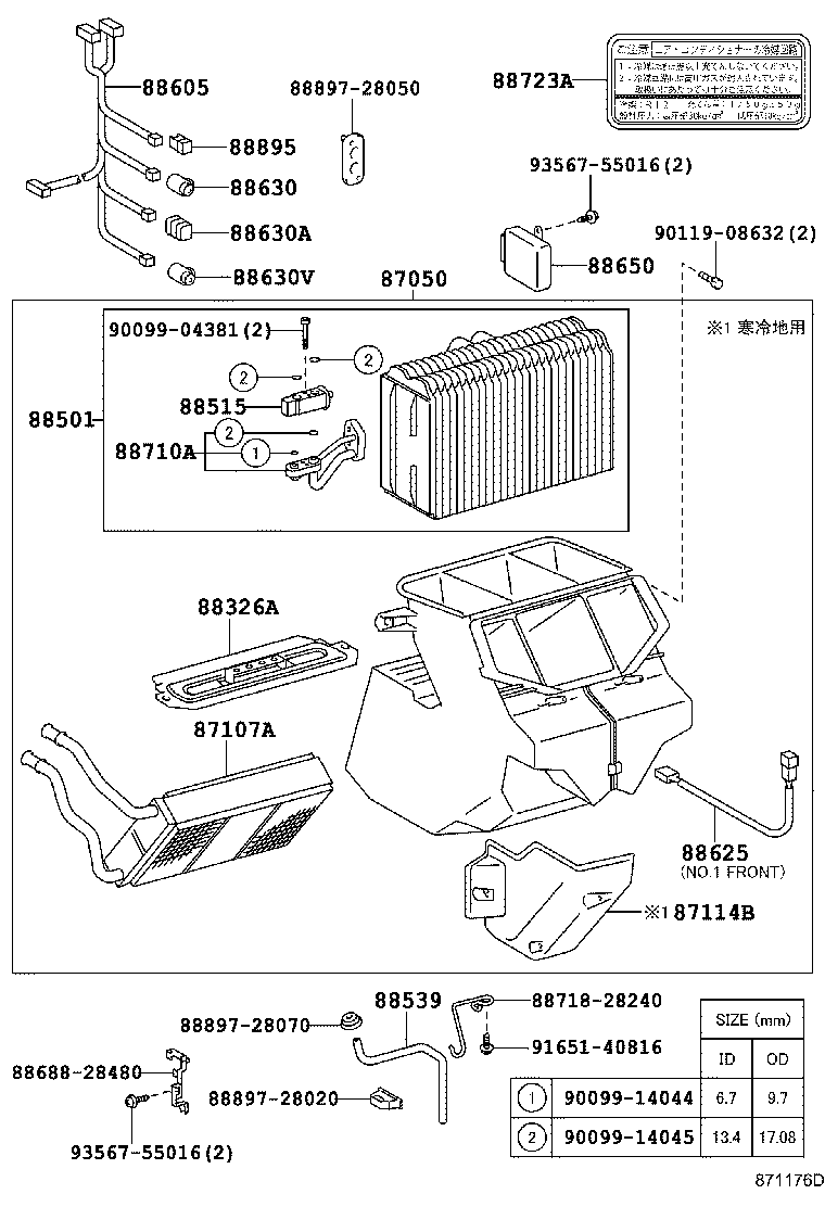 HEATING & AIR CONDITIONING - COOLER UNIT[フロント ユニット ILLUST NO. 1 OF  3(9201-9308) ] TOYOTA ESTIMA EMINA/LUCIDA[CXR1#,2#,TCR1#,2#] (JAPAN)